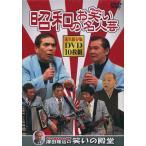 送料無料 昭和のお笑い名人芸 DVD10枚組