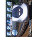 追跡  新幹線 山陽新幹線 SXD-3005  DVD