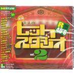 本命大人のヒットスタジオ Vol.2 CD