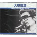 大塚博堂 CD  ベストセレクション