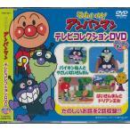 それいけ   アンパンマン ばいきんまん編 VPBP-6811  DVD