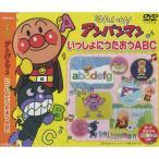 それいけ アンパンマン いっしょにうたおうABC VPBP-6813  DVD