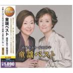 由紀さおり・安田祥子 童謡ベスト CD2枚組 WCD-611