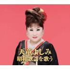 送料無料 天童よしみ 昭和歌謡を歌う CD2枚組全30曲