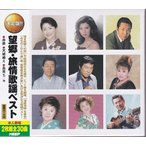 望郷 旅情歌謡 ベスト CD2枚組 30曲収録