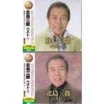 送料無料 北島三郎 ベストCD4枚組 超豪華セット