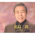 北島三郎 2 CD2枚組 全30曲 ベスト