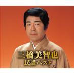 送料無料 三橋美智也 民謡ベスト CD2枚組 30曲収録
