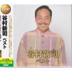送料無料 谷村新司 ベスト CD2枚組 全30曲