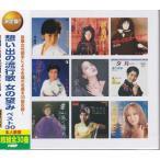 想い出の流行歌 女の望みベスト30 CD2枚組 30曲