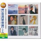 送料無料 想い出の流行歌 男の願いベスト30 CD2枚組