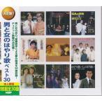 送料無料 男と女のはやり歌ベスト30 CD2枚組 30曲