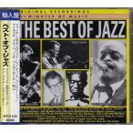 ベスト・オブ・ジャズ ベスト・レコーディング・コンピレーション CD