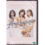 アラベスク グレイテスト・ヒッツ DVD