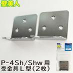 P-4Sh/Shw用受金具L型【2枚】【P-4H2h】【ネコポス選択可】【壁美人】