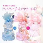 出産祝い アナノカフェ ベビベビおむつケーキ L(おむつ50枚)お祝い スタイ 靴下 おもちゃ