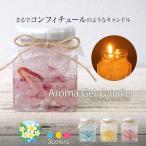 Yahoo!フェイクグリーンの神戸花物語アロマジェルキャンドル×1個 プルメリアエキス入り ろうそく インテリア