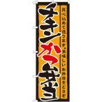 21087 のぼり旗 チキンかつ弁当 素材:ポリエステル  サイズ:W600mm×H1800mm ※受注生産品(納期約2週間)