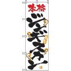 2345 のぼり旗 激旨 本格ジンギスカン 素材:ポリエステル サイズ:W600mm×H1800mm ※受注生産品(納期約2週間)