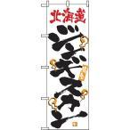 2346 のぼり旗 激旨 北海道ジンギスカン 素材:ポリエステル サイズ:W600mm×H1800mm ※受注生産品(納期約2週間)