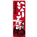 SNB-3553 のぼり旗 いなり寿司 名古屋名物 素材:ポリエステル サイズ:W600×H1800mm ※受注生産品(納期約2週間)
