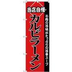 SNB-3852 のぼり旗 ユッケジャン定食 素材:ポリエステル サイズ:W600×H1800mm ※受注生産品(納期約2週間)