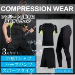 コンプレッションウェア メンズ 上下 セット スポーツ ウェア シャツ タイツ アンダー スパッツ ズボン ランニング 加圧 レギンス フットサル 黒