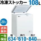 Hijiru 業務用冷凍ストッカー108L チェストタイプ HJR-F108  1-3日以内に発送予定 土日祝除く