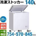 業務用冷凍ストッカー 冷凍庫 冷凍ストッカー140L チェストタイプ HJR-F140小型 フリーザー