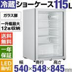 冷蔵ショーケース115L ガラス扉【HJR-G115】 LED庫内灯付き 送料無料 小型冷蔵ショーケース