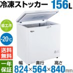 Hijiru 冷凍ストッカー156L チェストタイプ HJR-SF156