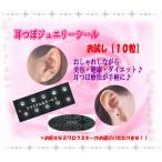 耳つぼジュエリーお試し【10粒】 スワロフスキー 耳ツボ 健康 美容 耳介療法 東洋医学 穴のいらない貼るピアス