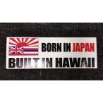 ショッピングアメリカ ハワイの普通の車によく貼ってある NEW BORN IN JAPAN BUILT IN HAWAII アメリカンバンパーステッカー
