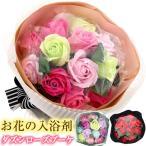 ダズンローズブーケ バラ ソープフラワー バスフレグランス 入浴剤 花束 ギフト 母の日 お祝い(送料無料)