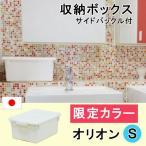 収納ボックス フタ付き シンプル おしゃれ オシャレ 小物 白 ホワイト おもちゃ収納 キッチン雑貨 限定カラー オリオン S(日本製)(商品到着後レ