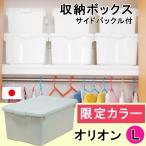 収納ボックス フタ付き シンプル おしゃれ オシャレ 小物 限定カラー オリオン L(日本製)