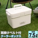 クーラーボックス 小型 クーラーbox  コンパクト 一人用 キャンプ用品 フェス レジャー  BBQ 便利 釣り(ベースランド 7.5L ホワイト)