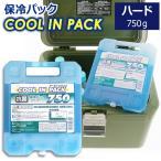 クールインパック ハード 750g 保冷パック 保冷剤 日本製