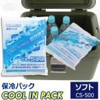 クールインパック ソフト 500g CS-500 保冷パック 保冷剤 日本製
