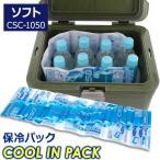 クールインパック ソフト 1050g CSC-1050 保冷パック 保冷剤 日本製
