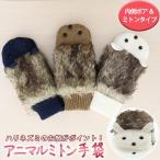 【送料無料】アニマルミトン手袋 ハリネズミ フクシン 291-05