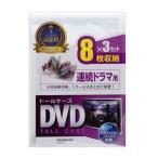 〔送料無料・メーカー直送〕サンワサプライ DVDトールケース(8枚収納) DVD-TW8-03C