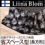 北欧デザイナーズ省スペースこたつ布団タピオ105×75cmこたつ用(209×179cm)