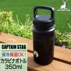 水筒 ステンレスボトル HD カラビナボトル 350ml キャプテンスタッグ CAPTAIN STAG マグボトル マイボトル 保冷 保温 ブラック(送料無料)