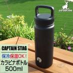 水筒 ステンレスボトル HD カラビナボトル 500ml キャプテンスタッグ CAPTAIN STAG ステンレスボトル マグボトル マイボトル 保冷 保温 ブラック(送料無料)