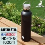 水筒 ステンレスボトル 1000ml  HDボトル キャプテンスタッグ CAPTAIN STAG マグボトル マイボトル 保冷 保温 ブラック(送料無料)
