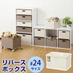 (収納バスケット)[収納] リバースボックス #24☆収納ケース