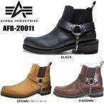 アルファ ブーツ サイドゴア リングブーツ ALPHA INDUSTRIES AFB-20011 アルファインダストリーズ ブーツ レザー 本革 メンズ 男性用