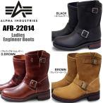 アルファ ブーツ レディースエンジニアブーツ ALPHA INDUSTRIES AFB-22014 アルファインダストリーズ エンジニア ブーツ レザー