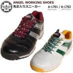 ANGEL エンゼル 先芯入り スニーカー 安全靴 軽量 幅広 4E ヒモタイプ A-17[ A-1701/A-1702 ]【QK-vnc】